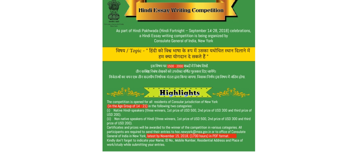 Hindi Essay Writing Competition (Last date of Submission – Nov 15, 2018)