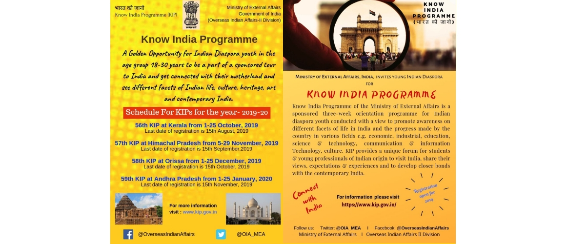 Know India Programme 2019-2020
